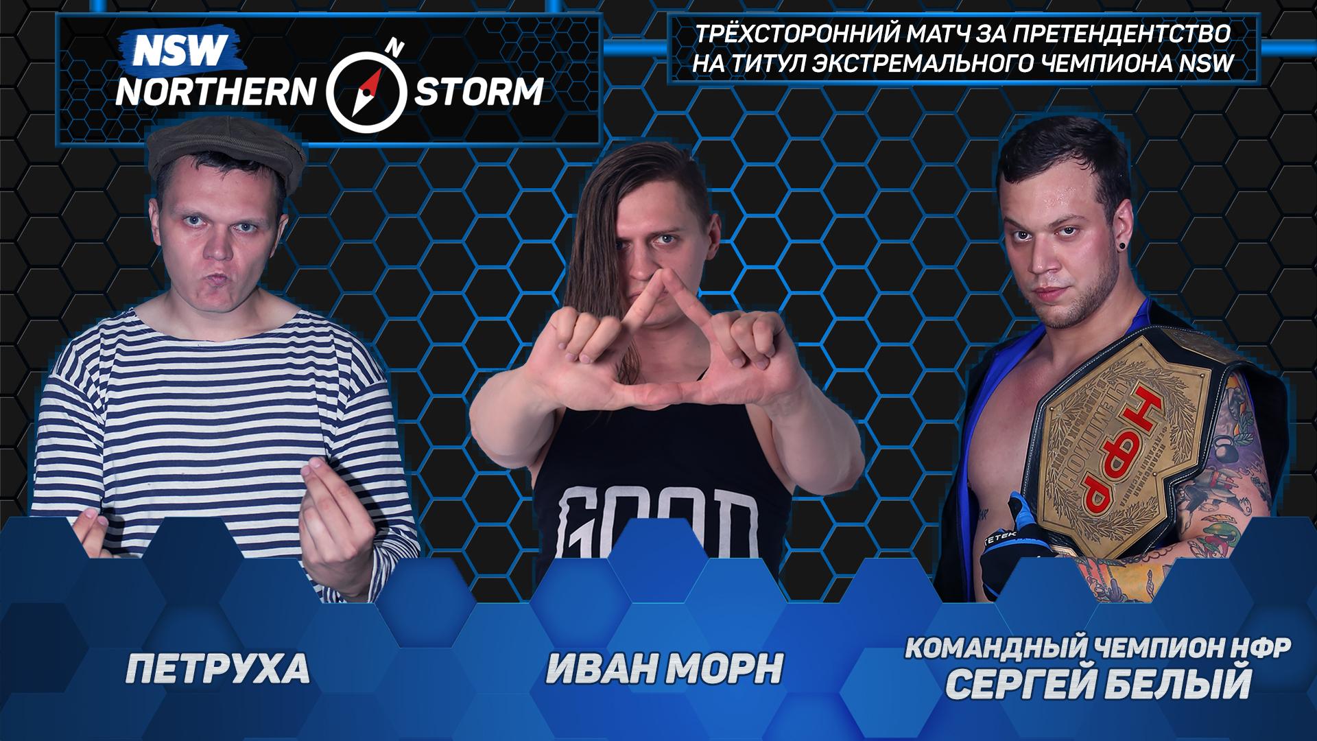 NSW Northern Storm: Петруха против Ивана Морна против Сергея Белого