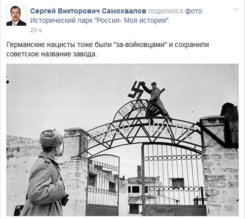 20160411_18-00-Сергей Самохвалов-Германские нацисты тоже были за-войковцами