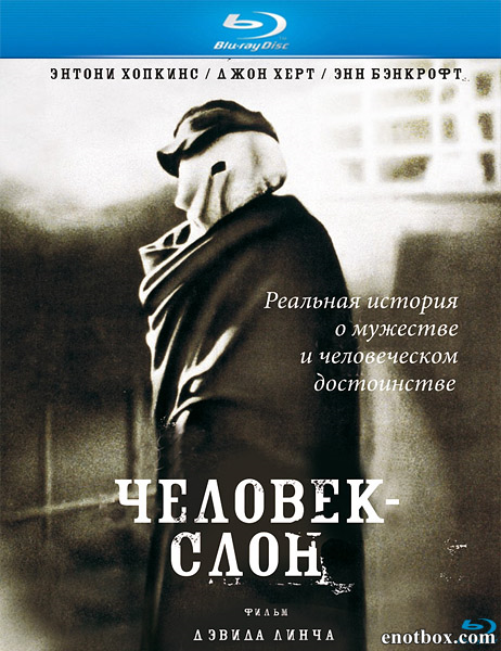 Человек-слон / The Elephant Man (1980/BDRip/HDRip)
