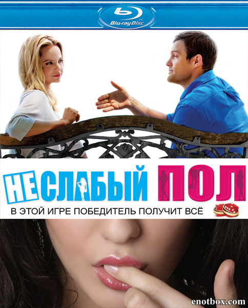 Неслабый пол / The Opposite Sex (2014/BDRip/HDRip)