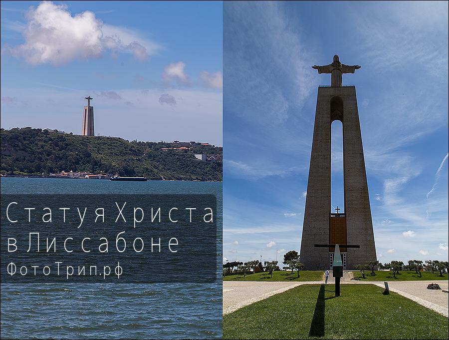 Статуя, скульптура Христа в Лиссабоне, путешествие, жж, в блоге Алексея Соломатина
