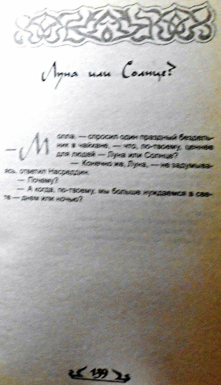 Если ты не ОСЁЛ, или как узнать СУФИЯ (122).JPG