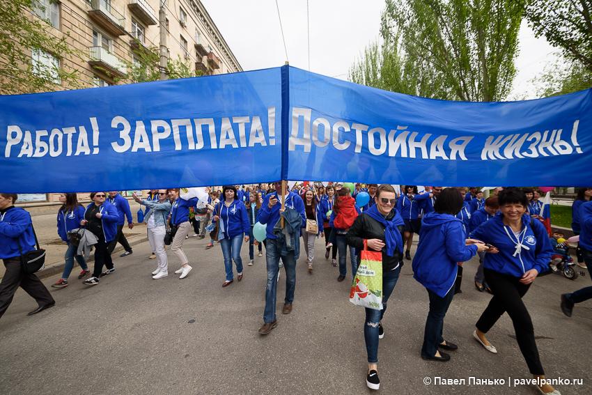 демонстрация первомай волгоград