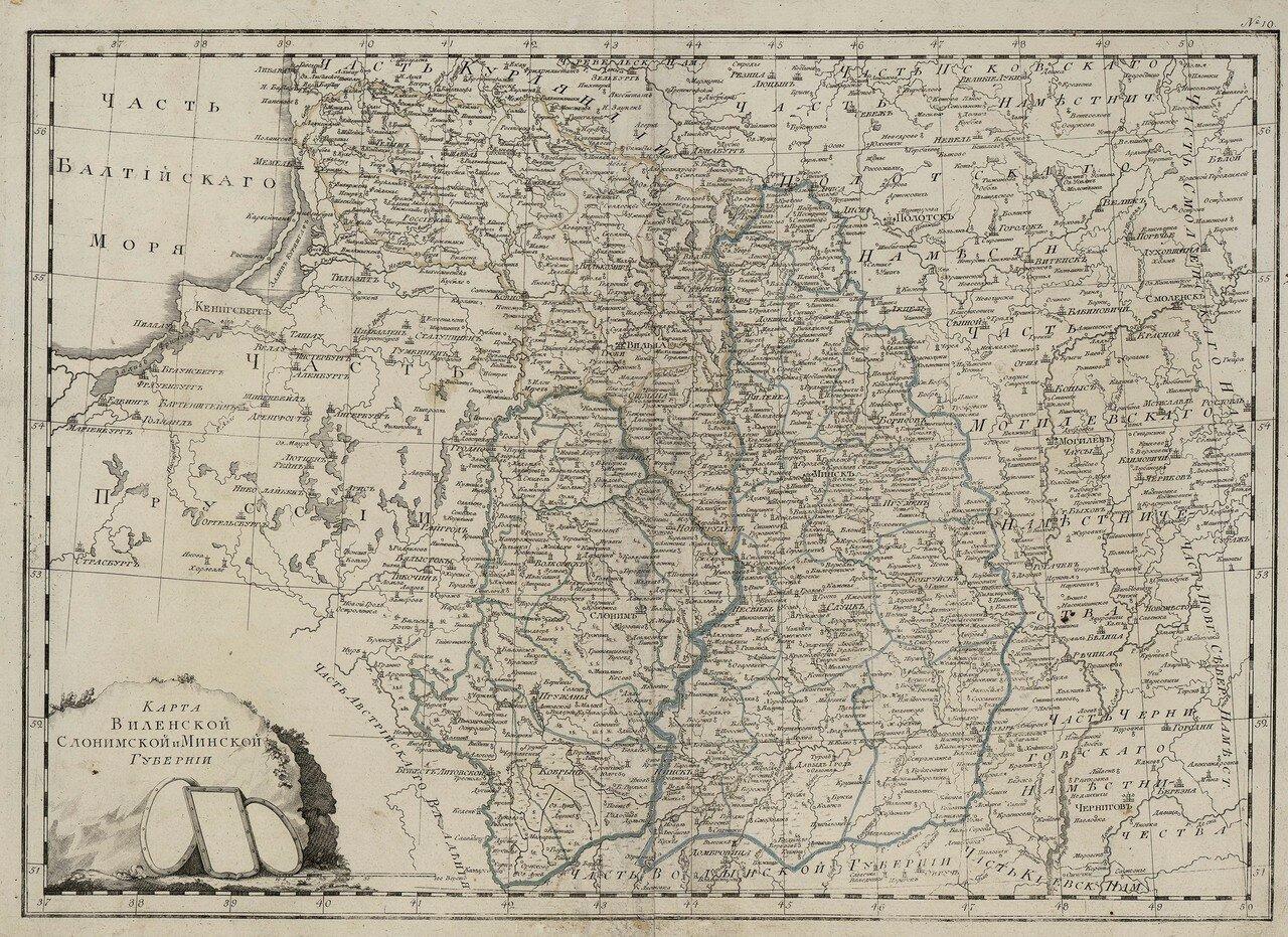 13. Карта Виленской, Слонимской и Минской губерний