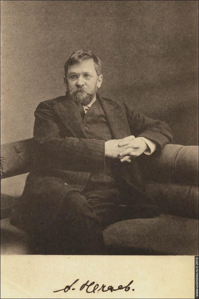 Горный инженер А.В. Нечаев
