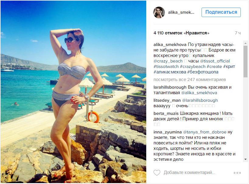 Алика Смехова: бикини в 48 лет - легко!