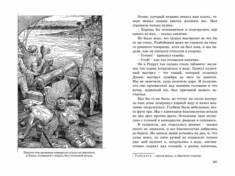 1210_MK_Ostrov sokrovish_336_RL-page-084.jpg