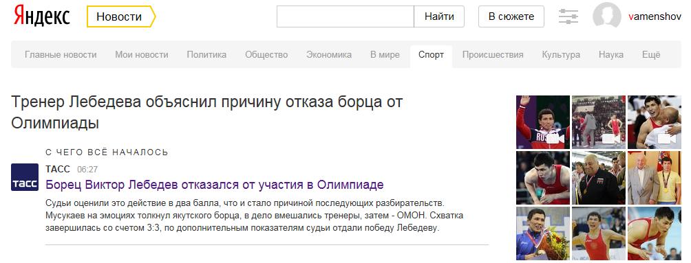 lebedev.png