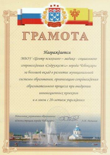 Грамота управления образования администрации города Чебоксары, 2012 год.jpg