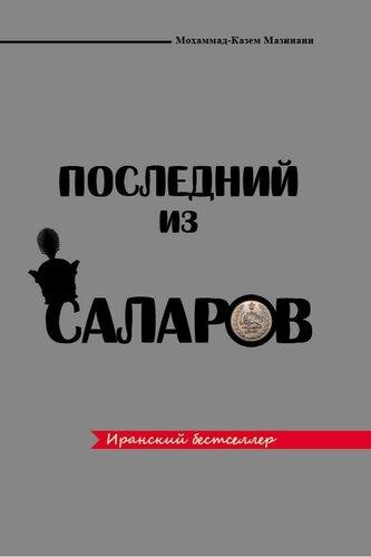 Последний из Саларов.jpg