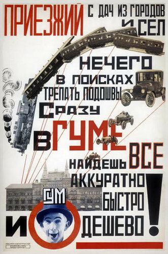 7 мастеров русской рекламы