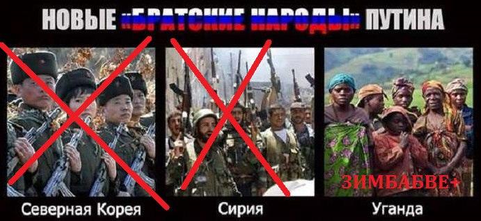 """Новые """"братские народы"""" Путина"""