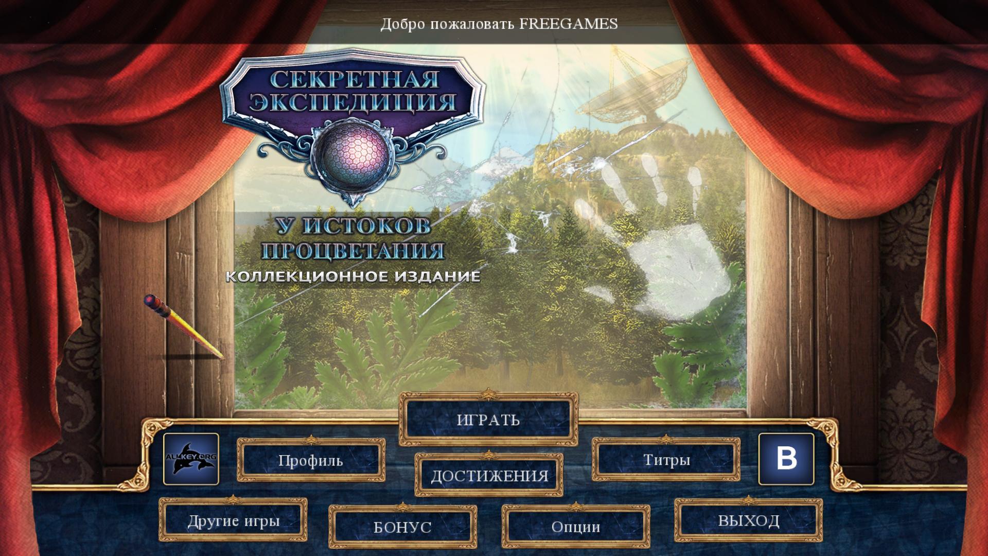 Секретная экспедиция 9: У истоков процветания. Коллекционное издание | Hidden Expedition 9: Dawn of Prosperity CE (Rus)