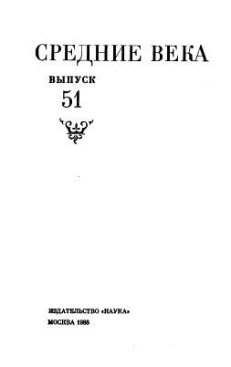 Аудиокнига Средние века. Выпуск 51