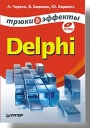 Аудиокнига Delphi. Трюки и эффекты - Чиртик А.А.