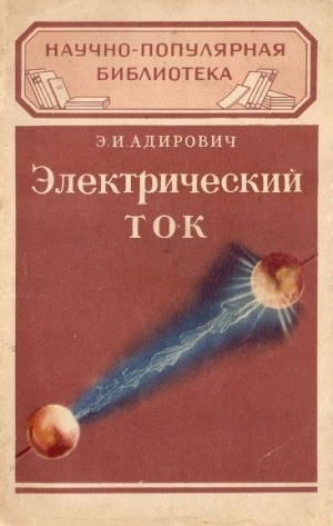 Аудиокнига Электрический ток - Адирович Э.И.