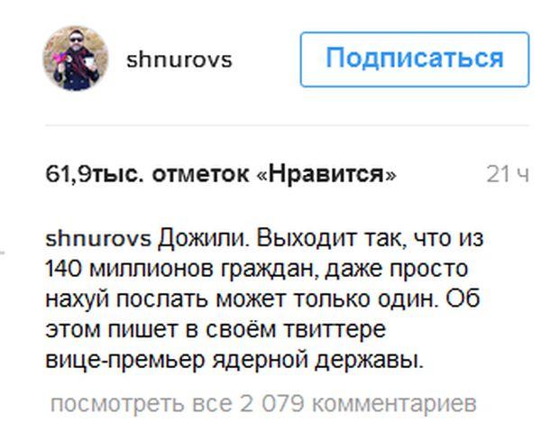 Ответ Сергея Шнурова на предложение Дмитрия Рогозина