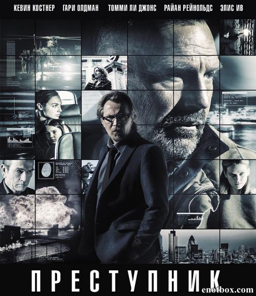 Преступник / Criminal (2016/CAMRip)
