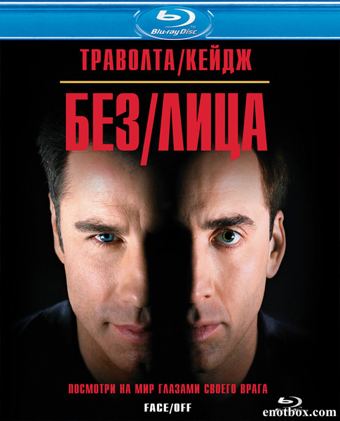Без лица / Face/Off (1997/BDRip/HDRip)