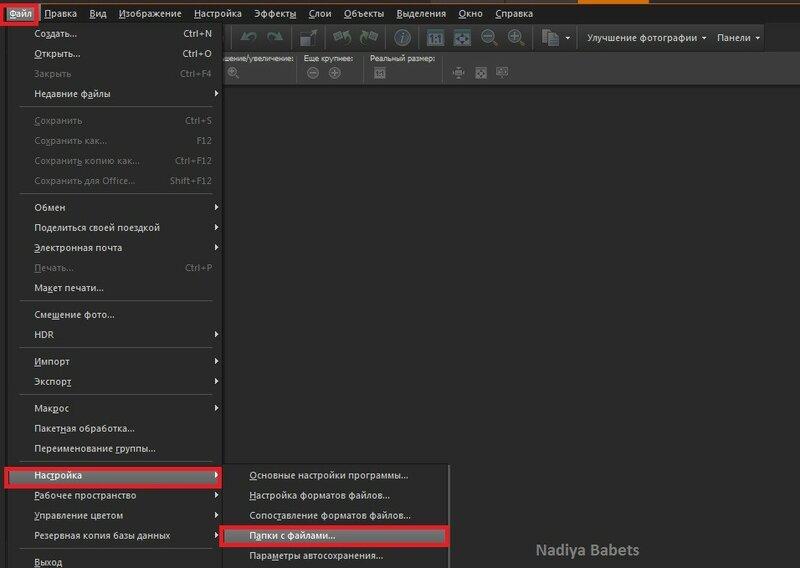 ��� ��������� �������  � Corel PaintShop Pro X5 4.jpg