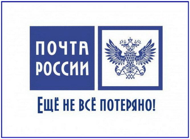 Почта России. Еще не все потеряно!
