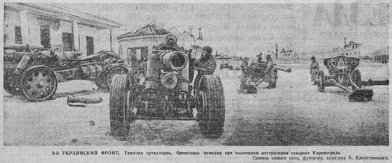 «Красная звезда», 4 февраля 1944 года, как русские немцев били, потери немцев на Восточном фронте
