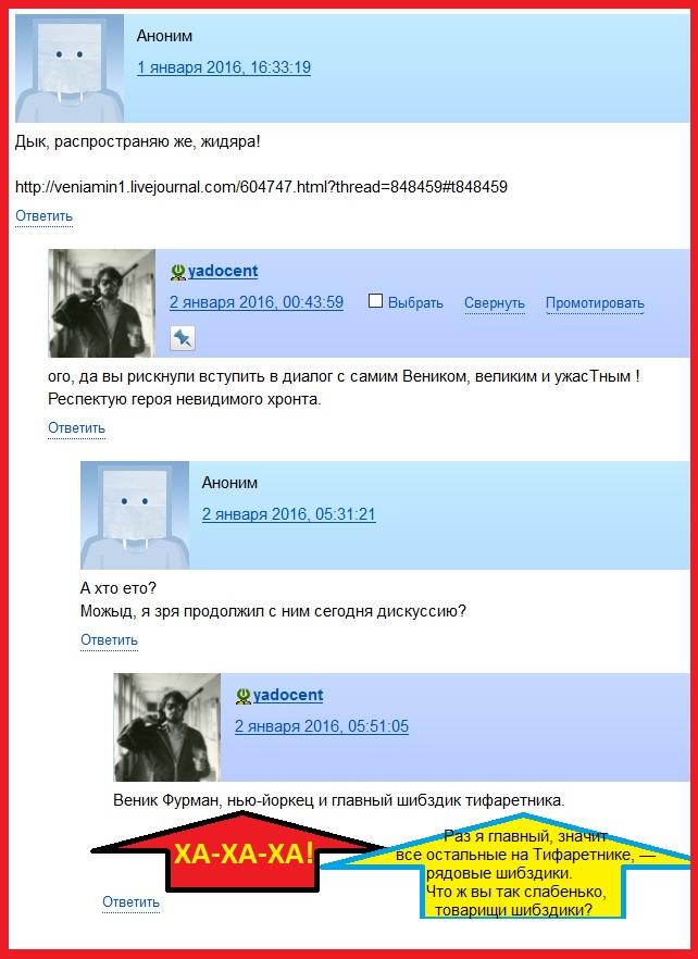 Доцент, Немцов, анон, сексот
