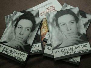 Книга Олега Янковского была представлена в театре драмы