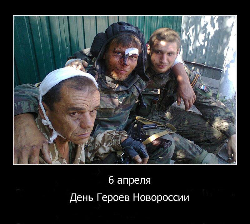 6 апреля День Героев Новороссии14.jpg