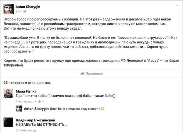 Леонова_Азов1.jpg