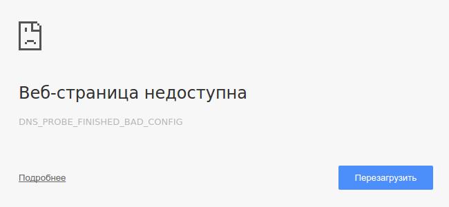 dns_bad_config