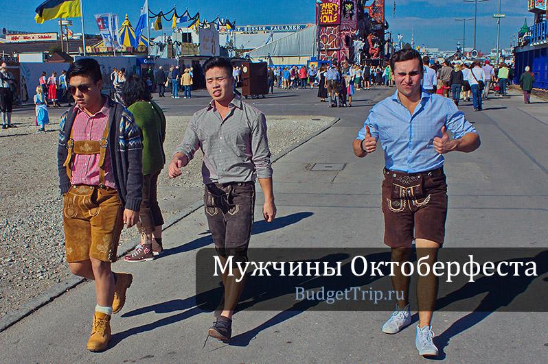 Мужчины Октоберфеста