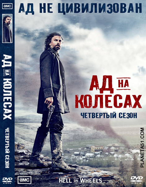 Ад на колёсах (1-4 сезон: 1-43 серии из 43) / Ад на колесах / Hell on Wheels / 2011-2014 / ПМ (LostFilm), ПД (Кубик в Кубе), СТ / BDRip (720p)