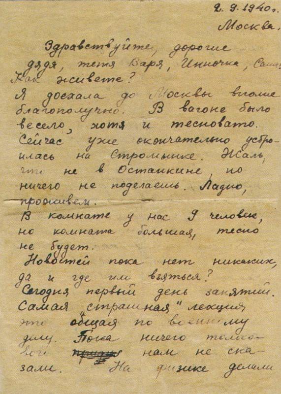 Письмо Ляли Ратушной домой