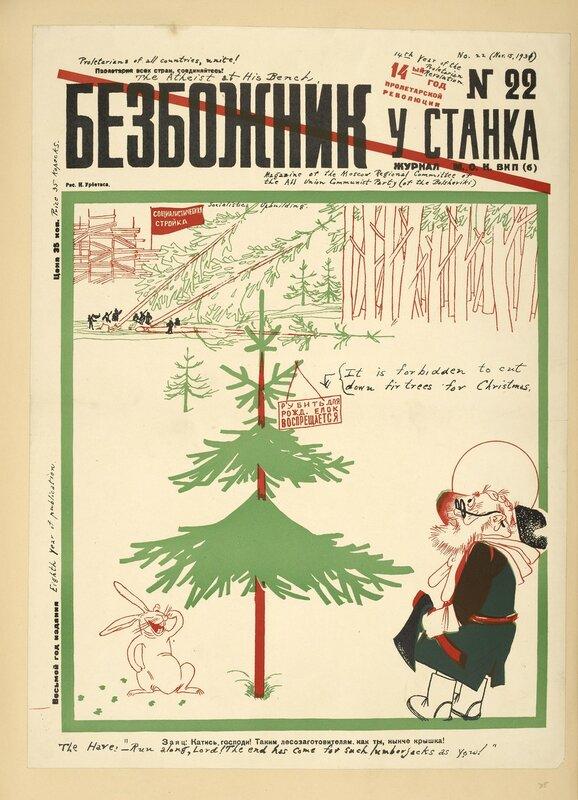 «Безбожник у станка» (1931 №22).