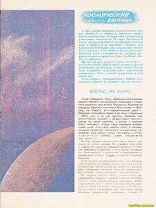 Детский журнал Костёр январь 1989