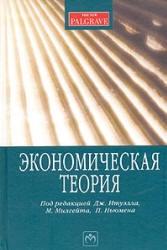 Книга Экономическая теория - Итуэлл Дж., Милгейт М., Ньюмен П.