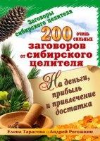 Книга 200 очень сильных заговоров от сибирского целителя на деньги, прибыль и привлечение достатка