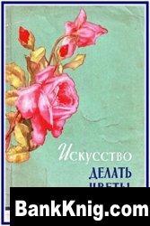 Книга Искусство делать цветы