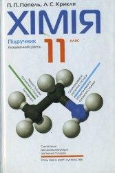 Книга Хімія. 11 клас