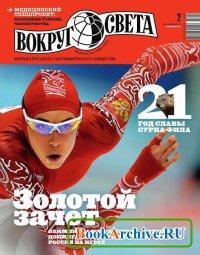 Книга Вокруг света №2 (февраль 2014)