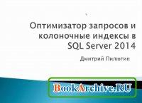 Книга Оптимизатор запросов и колоночные индексы в SQLServer 2014