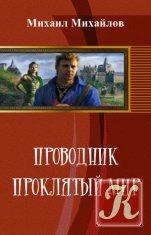 Книга Книга Проводник. Проклятый мир