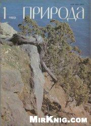 Природа. 1980-1989 гг. (120 номеров)