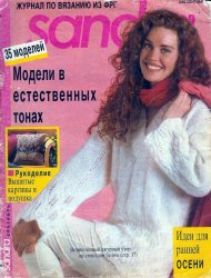 Журнал Sandra №2 1993