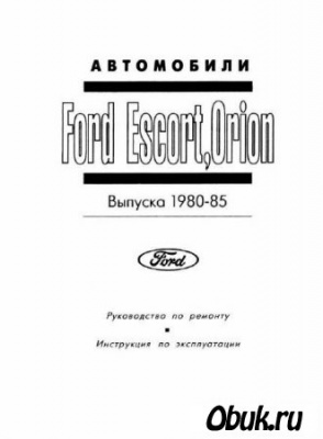 Книга Руководство по ремонту Ford Escort, Orion 1980-85г.в.