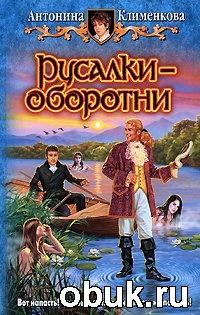 Книга Антонина Клименкова. Русалки-оборотни