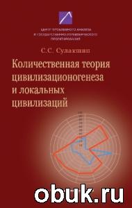 Книга Количественная теория цивилизационогенеза и локальных цивилизаций