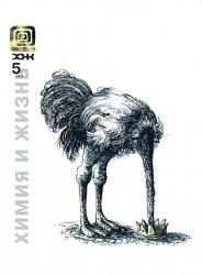 Журнал Химия и жизнь №5 2012