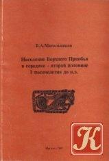 Книга Население Верхнего Приобья в середине - второй половине I тысячелетия до н.э